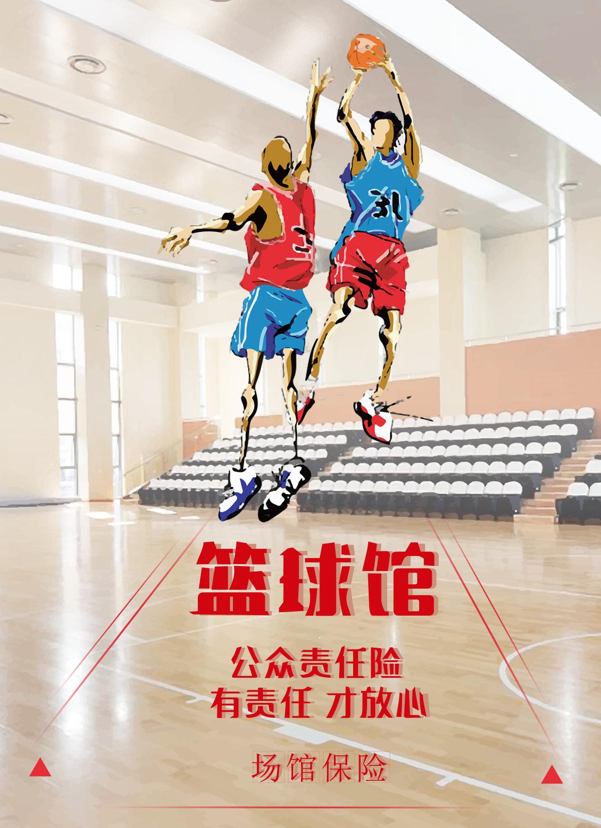 篮球-官网详情页.jpg