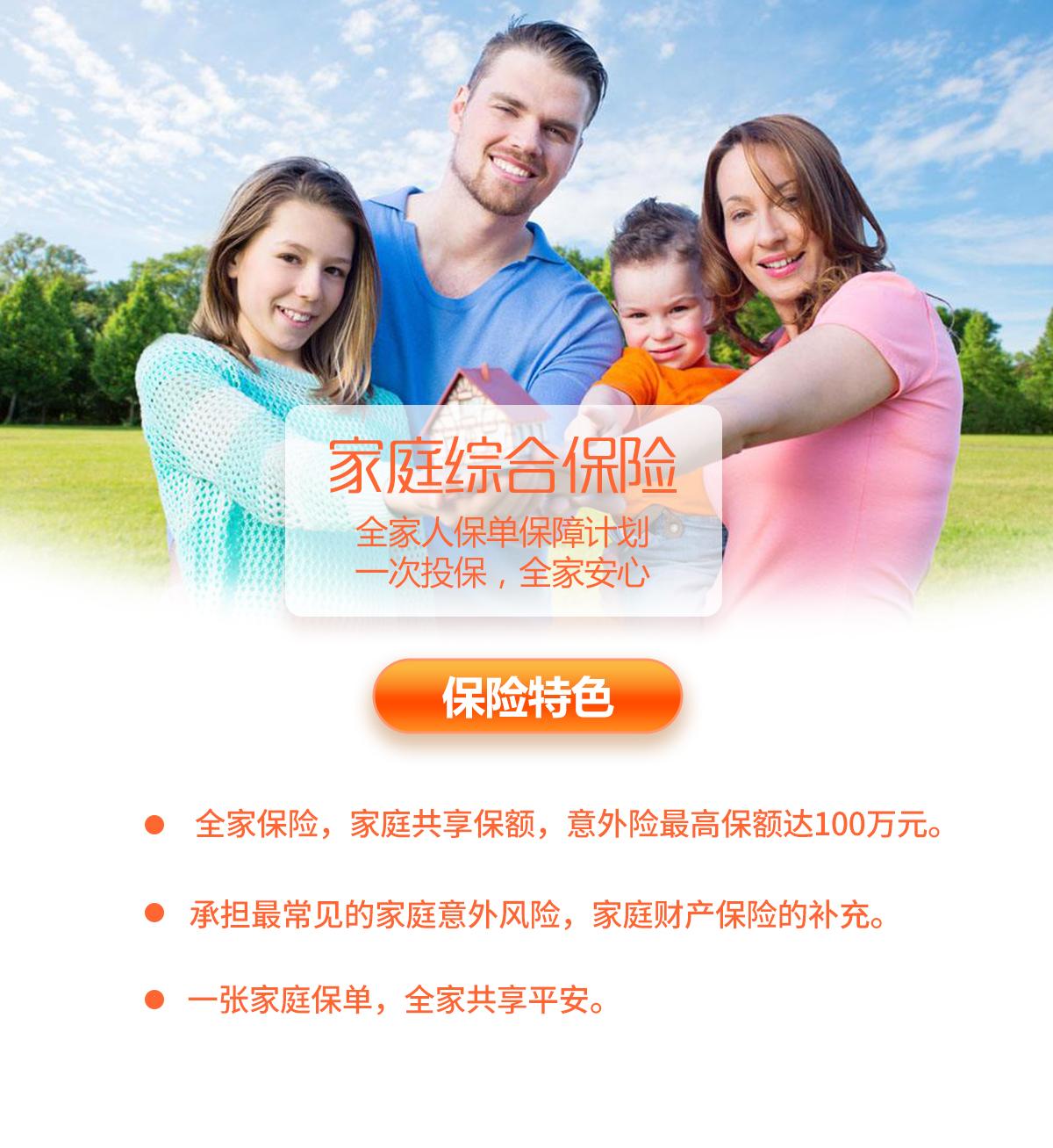 |家庭综合保险-官网详情页.jpg